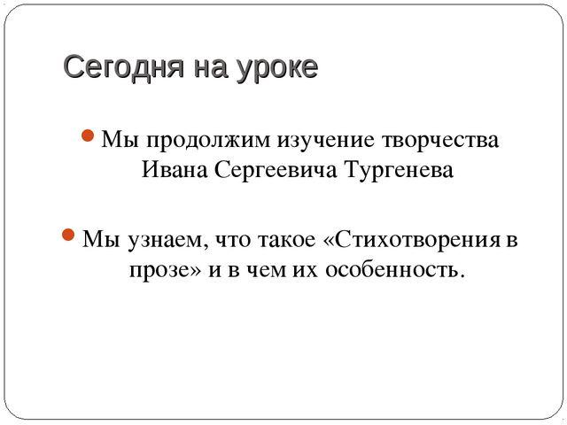 О чем проза русский язык