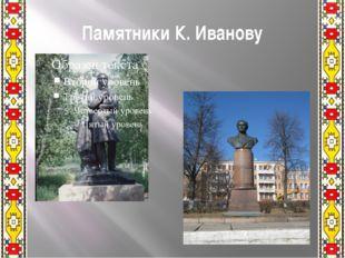 Памятники К. Иванову