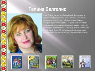 Галина Белгалис Член Союза писателей Российской Федерации и Чувашской Республ