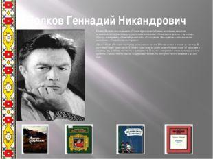 Волков Геннадий Никандрович В книге Волкова под названием «Сказки и рассказы
