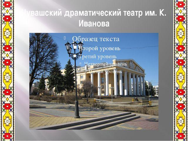 Чувашский драматический театр им. К. Иванова