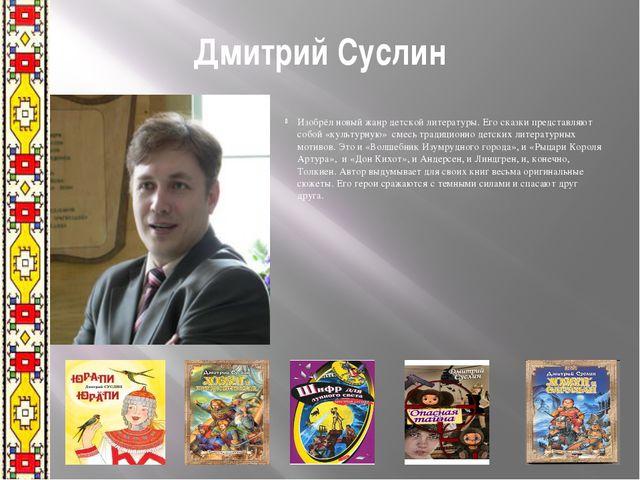 Дмитрий Суслин Изобрёл новый жанр детской литературы. Его сказки представляют...