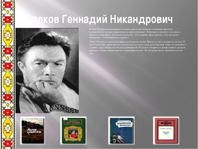Волков Геннадий Никандрович В книге Волкова под названием «Сказки и рассказы...