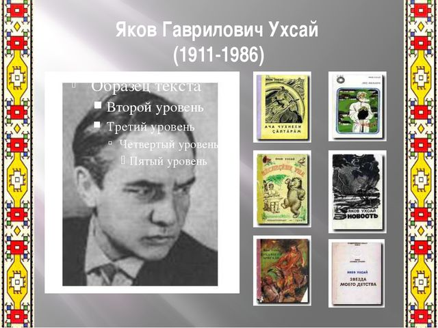 Яков Гаврилович Ухсай (1911-1986)