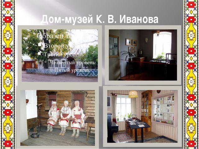Дом-музей К. В. Иванова