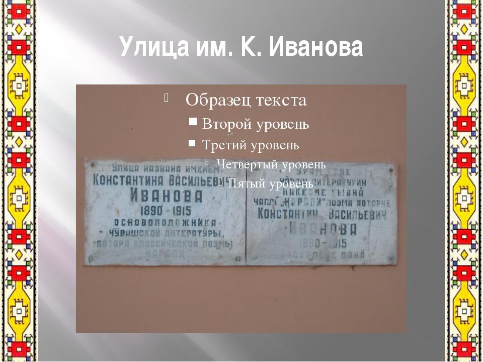 Улица им. К. Иванова