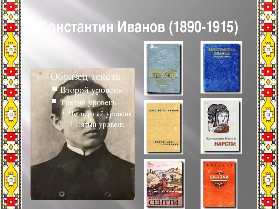 Константин Иванов (1890-1915)