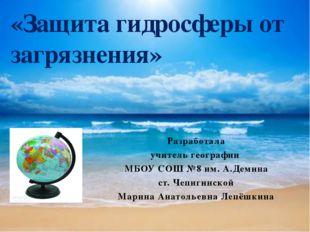 Разработала учитель географии МБОУ СОШ №8 им. А.Демина ст. Чепигинской Марина