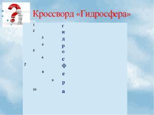 Кроссворд «Гидросфера»  1 г  2 и  3 д  4 р   5 о  6 с 7 ф  8 е 9 р 10