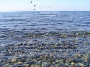 «Вода, у тебя нет ни вкуса, ни запаха, тебя невозможно описать, тобой наслаж