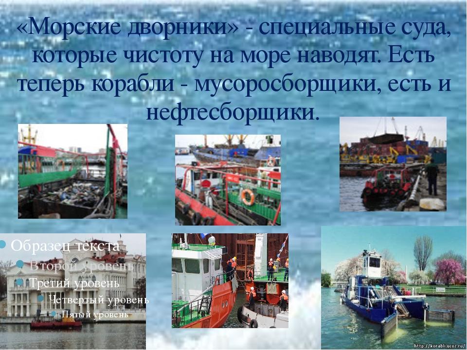 «Морские дворники» - специальные суда, которые чистоту на море наводят. Есть...