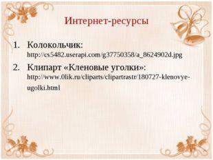 Интернет-ресурсы Колокольчик: http://cs5482.userapi.com/g37750358/a_8624902d.
