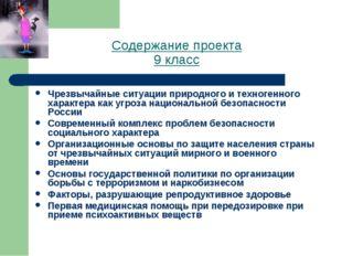 Содержание проекта 9 класс Чрезвычайные ситуации природного и техногенного ха