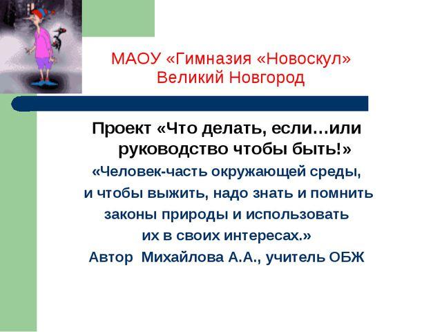 МАОУ «Гимназия «Новоскул» Великий Новгород Проект «Что делать, если…или руко...