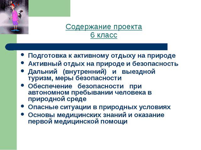 Содержание проекта 6 класс Подготовка к активному отдыху на природе Активный...