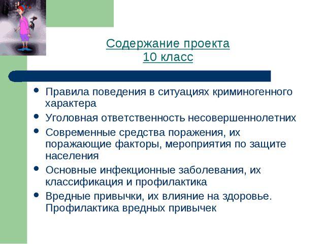 Содержание проекта 10 класс Правила поведения в ситуациях криминогенного хара...