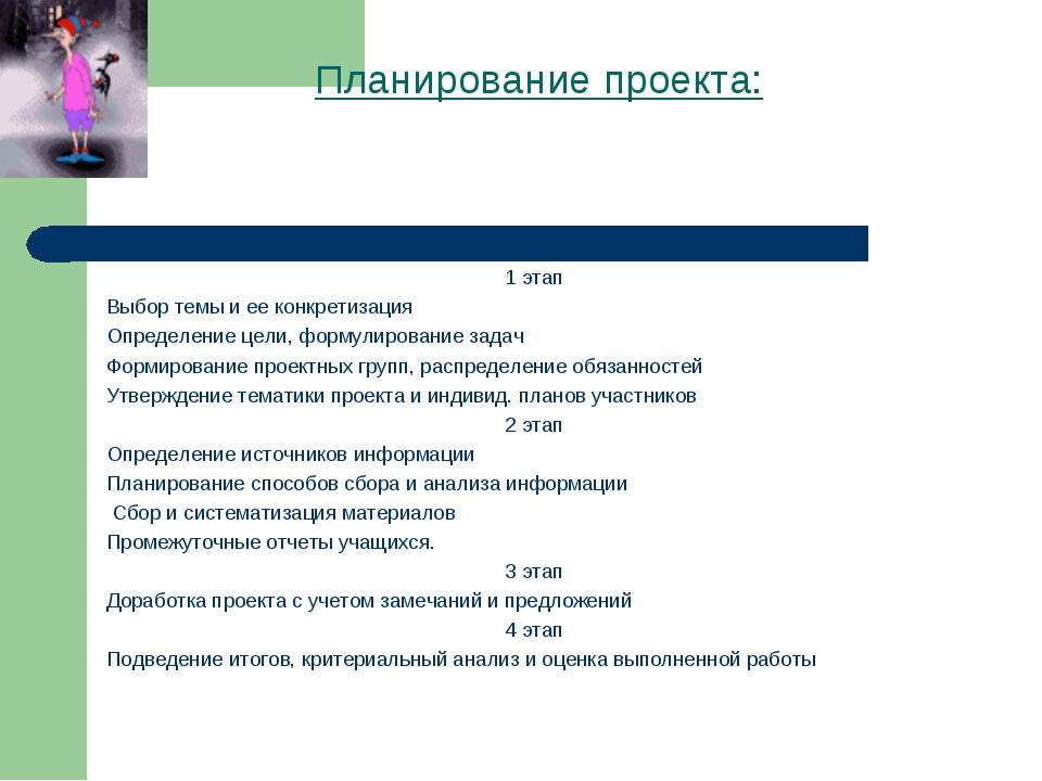 Планирование проекта: 1 этап Выбор темы и ее конкретизация Определение цели,...