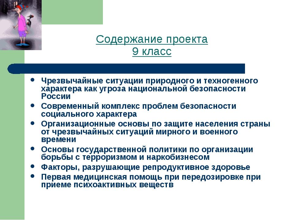 Содержание проекта 9 класс Чрезвычайные ситуации природного и техногенного ха...
