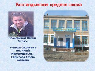 Броновицкая Оксана 9 класс учитель биологии и НАУЧНЫЙ РУКОВОДИТЕЛЬ – Сабыров