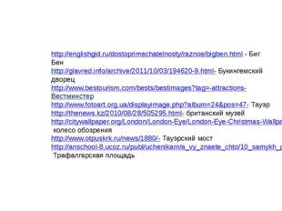 http://englishgid.ru/dostoprimechatelnosty/raznoe/bigben.html - Биг Бен http