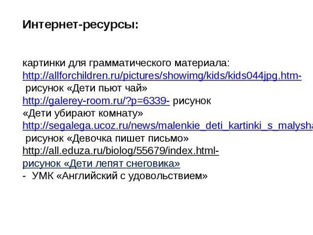 Интернет-ресурсы:  картинки для грамматического материала: http://allforchil...
