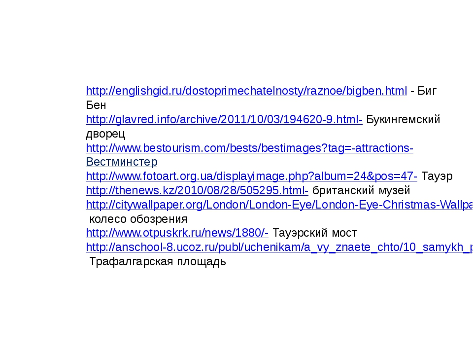 http://englishgid.ru/dostoprimechatelnosty/raznoe/bigben.html - Биг Бен http...