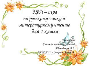 КВН – игра по русскому языку и литературному чтению для 1 класса Выполнил: Уч
