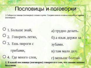 Список литературы и интернет источников Программа обучения «Начальная школа X