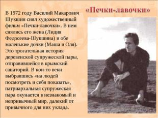 В 1972 году Василий Макарович Шукшин снял художественный фильм «Печки-лавочки