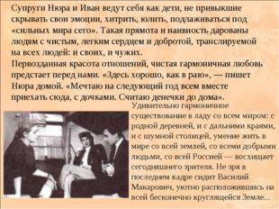 Супруги Нюра и Иван ведут себя как дети, не привыкшие скрывать свои эмоции, х