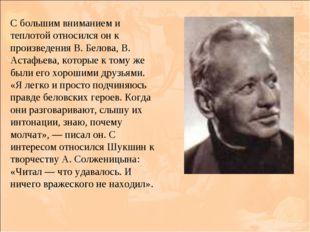С большим вниманием и теплотой относился он к произведения В. Белова, В. Аста