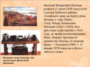 Василий Макарович Шукшин родился 25 июля 1929 года в селе Сростки Бийского ра