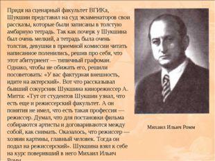 Придя на сценарный факультет ВГИКа, Шукшин представил на суд экзаменаторов св