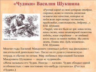 «Русский народ за свою историю отобрал, сохранил, возвел в степень уважения ч