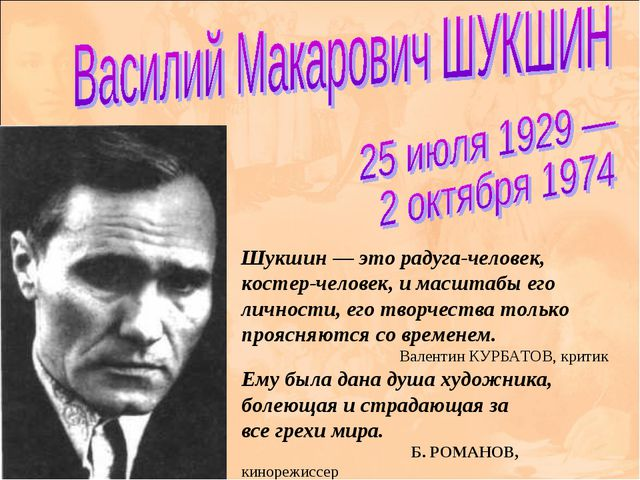 Шукшин — это радуга-человек, костер-человек, и масштабы его личности, его тво...
