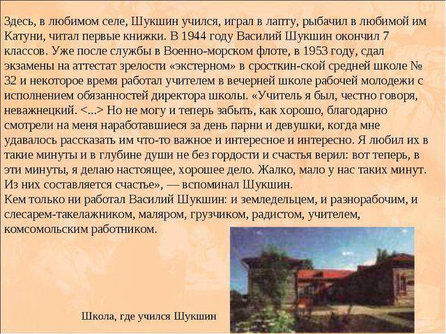 Здесь, в любимом селе, Шукшин учился, играл в лапту, рыбачил в любимой им Кат...
