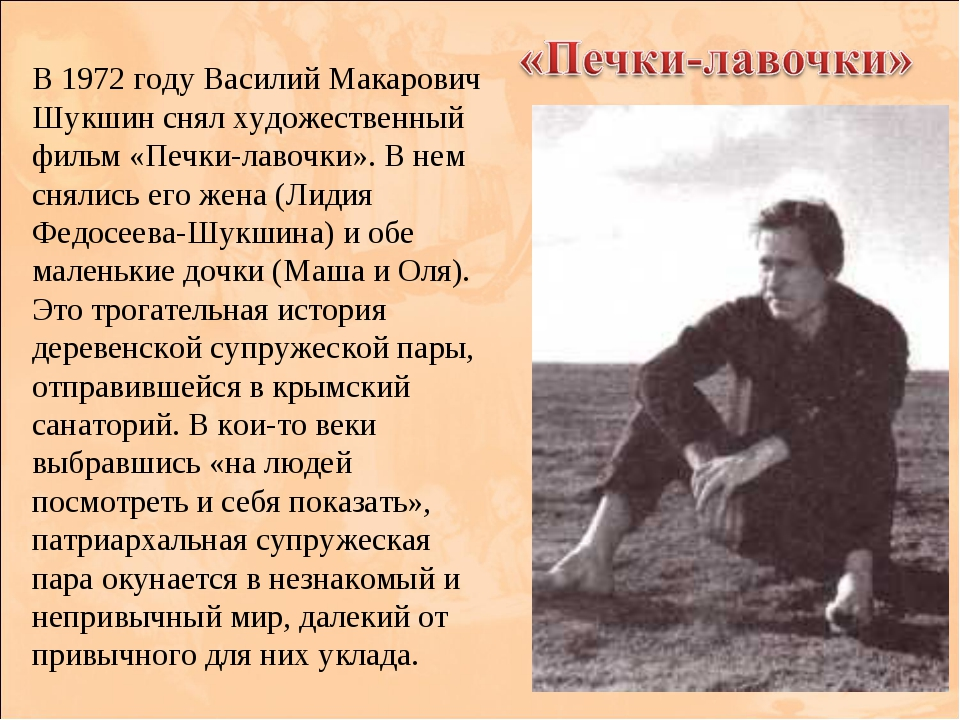 В 1972 году Василий Макарович Шукшин снял художественный фильм «Печки-лавочки...