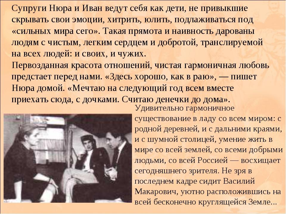 Супруги Нюра и Иван ведут себя как дети, не привыкшие скрывать свои эмоции, х...