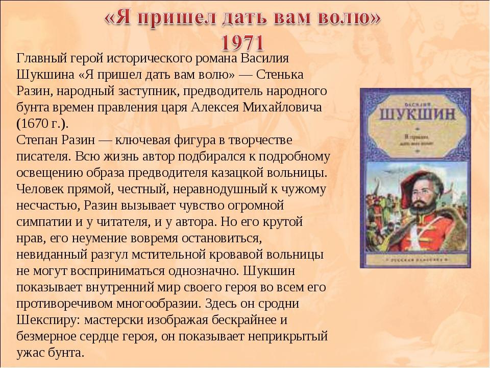 Главный герой исторического романа Василия Шукшина «Я пришел дать вам волю» —...