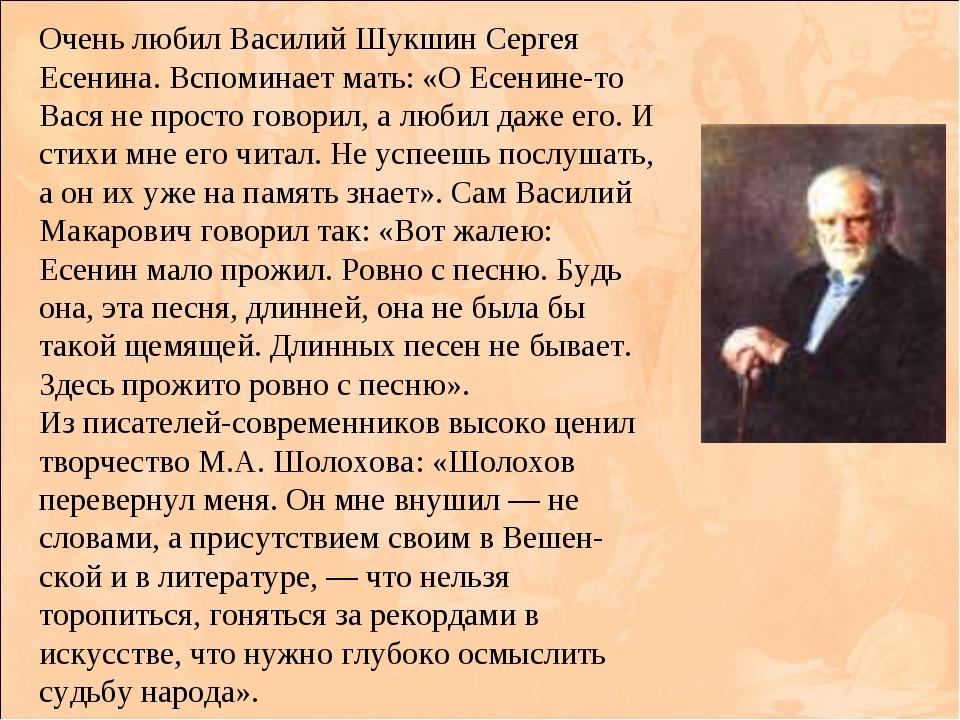 Очень любил Василий Шукшин Сергея Есенина. Вспоминает мать: «О Есенине-то Вас...