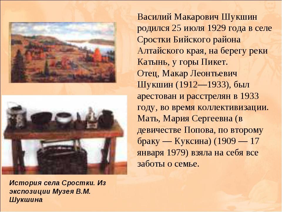 Василий Макарович Шукшин родился 25 июля 1929 года в селе Сростки Бийского ра...