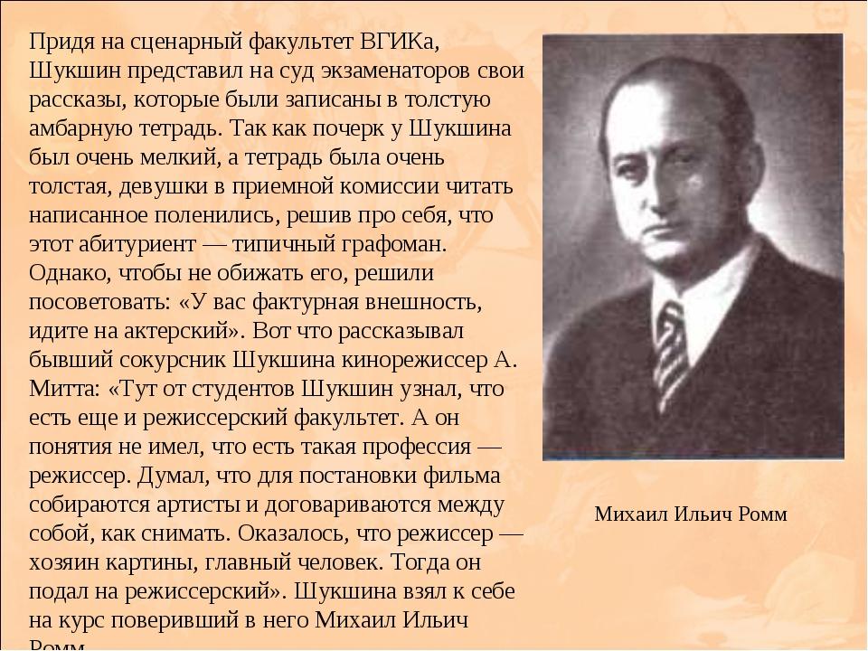 Придя на сценарный факультет ВГИКа, Шукшин представил на суд экзаменаторов св...