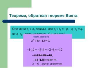 Теорема, обратная теореме Виета Решить уравнение
