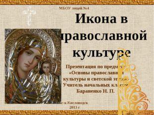 Икона в православной культуре Презентация по предмету «Основы православной ку