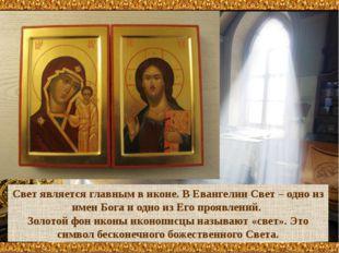 Свет является главным в иконе. В Евангелии Свет – одно из имен Бога и одно из