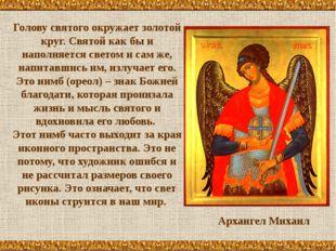 Голову святого окружает золотой круг. Святой как бы и наполняется светом и са