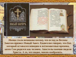 Икона стала возможна потому, что вслед за Ветхим Заветом пришел Новый Завет.