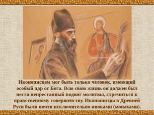 Иконописцем мог быть только человек, имеющий особый дар от Бога. Всю свою жиз