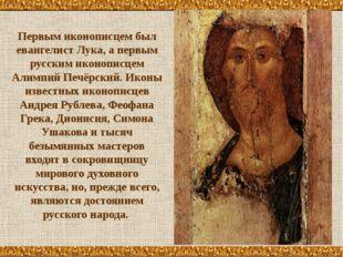 Первым иконописцем был евангелист Лука, а первым русским иконописцем Алимпий