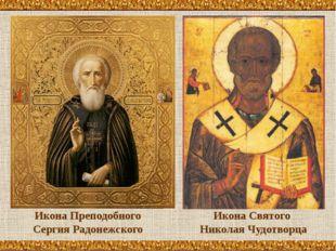 Икона Преподобного Сергия Радонежского Икона Святого Николая Чудотворца